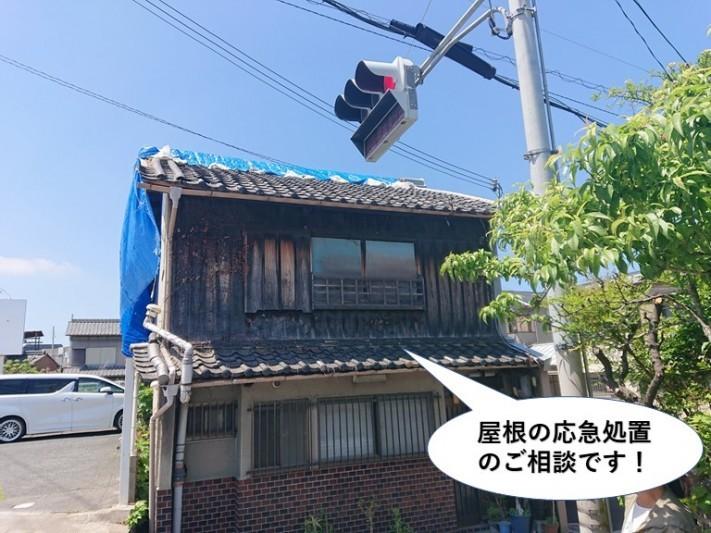 熊取町の屋根の応急処置のご相談