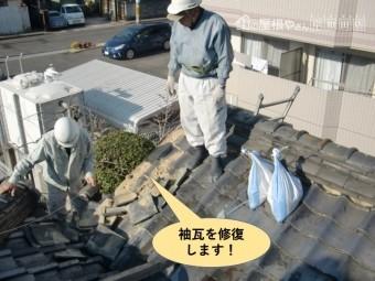 岸和田市の袖瓦を修復