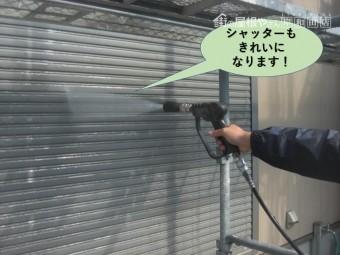 泉佐野市のシャッターもきれいになります