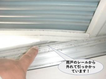 岸和田市で雨戸のレールから外れて引っかかっています