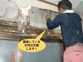 岸和田市の雨漏りで腐食している木材は交換します