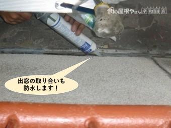 岸和田市の出窓の取り合いも防水します!