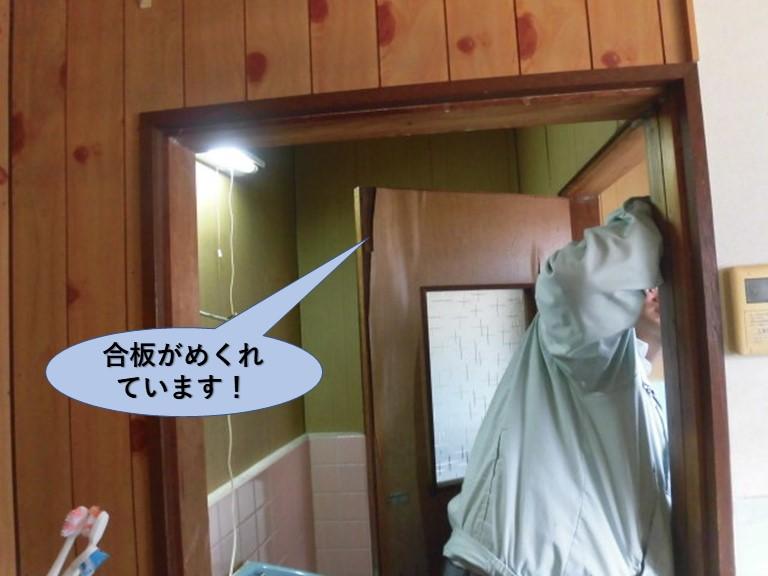 岸和田市のトイレの建具に濡れた跡
