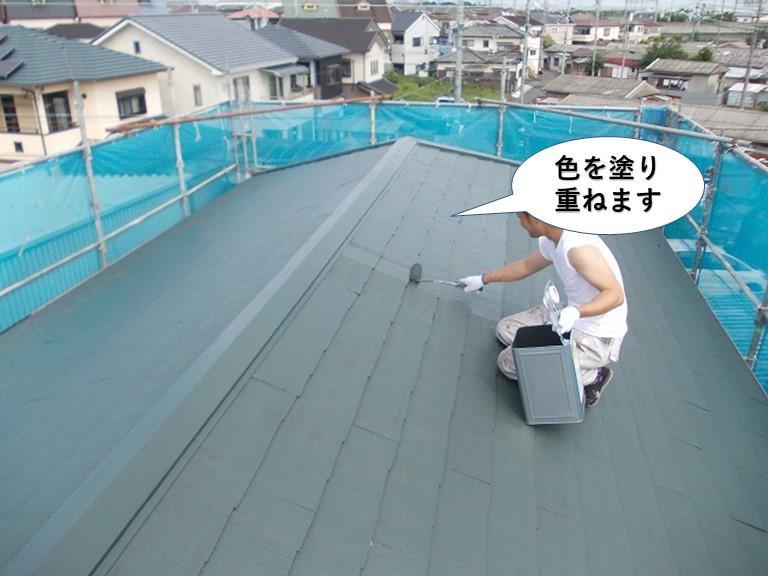 岸和田市の屋根に色を塗り重ねます