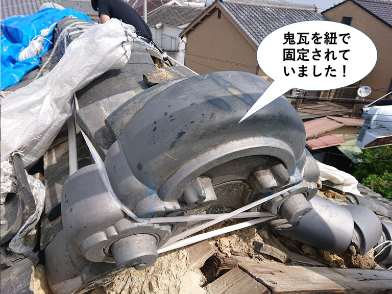 熊取町の鬼瓦を紐で固定