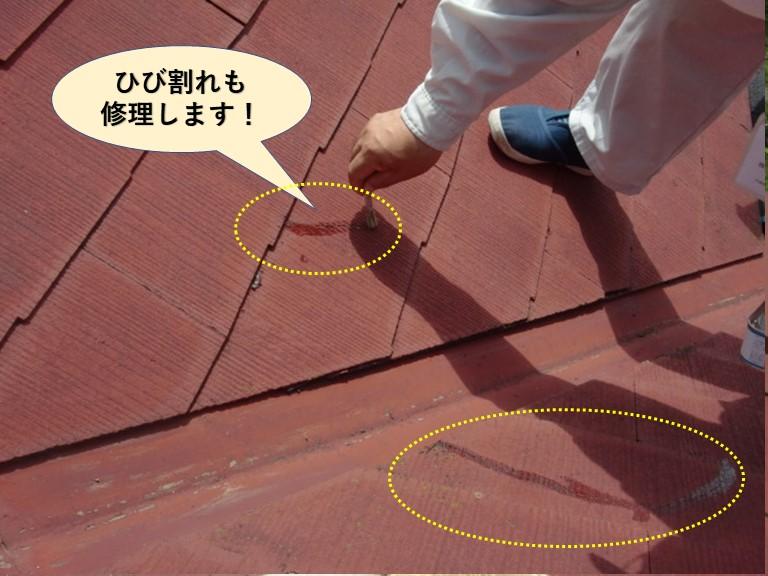 岸和田市の屋根のひび割れも修理します