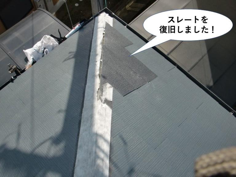 岸和田市のスレートを復旧しました