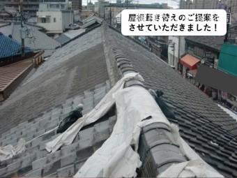 岸和田市で屋根葺き替えのご提案