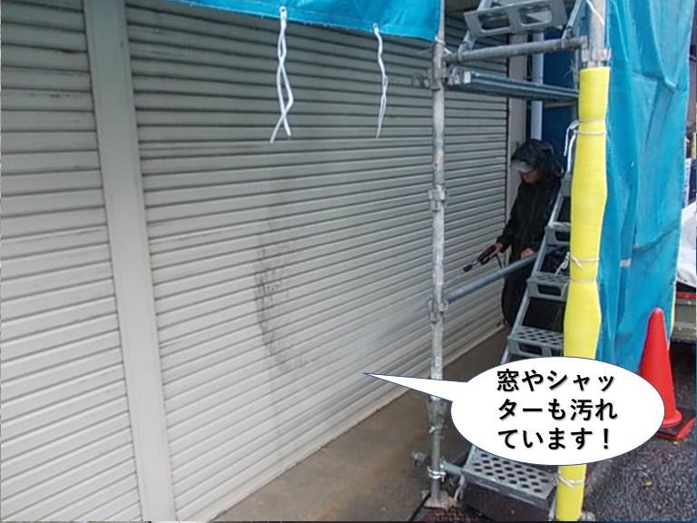 岸和田市の窓やシャッターも汚れています