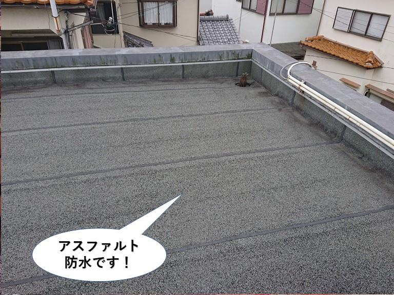 泉佐野市のアスファルト防水です