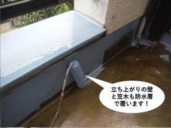 熊取町のベランダの立ち上がりの壁と笠木も防水層で覆います