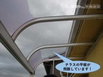 和泉市のテラスの平板が飛散