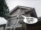 貝塚市の屋根の調査と応急処置のご相談!