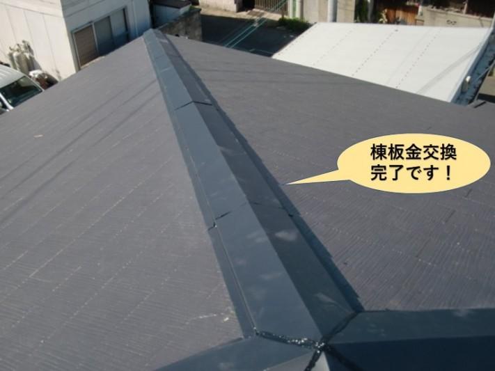 岸和田市の棟板金交換完了です