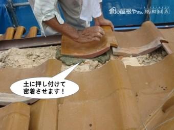 熊取町の軒先瓦を土に押し付けて密着させます