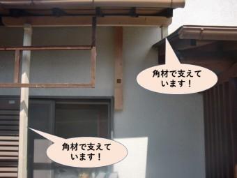 岸和田市東ヶ丘町の劣化した庇の補強/角材で支えています