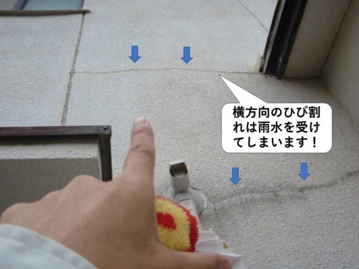 和泉市で発生した横方向のひび割れは雨水を受けてしまいます