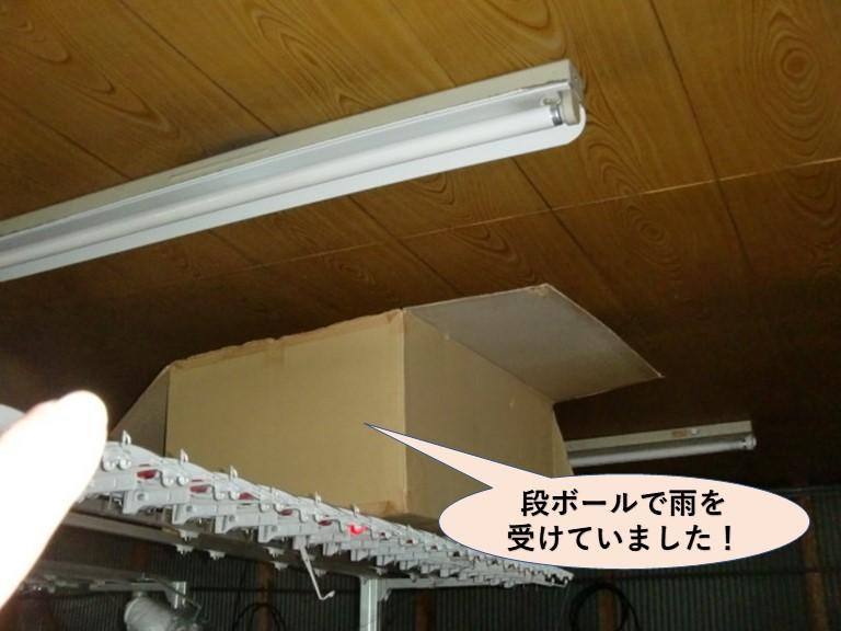 岸和田市の倉庫の雨漏りで段ボールで雨を受けていました!