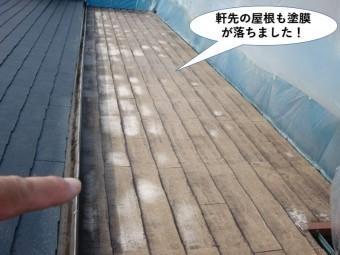 岸和田市の軒先の屋根も塗膜が落ちました