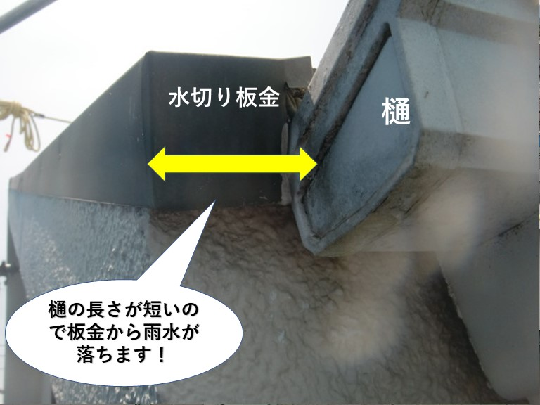 岸和田市の樋の長さが短い