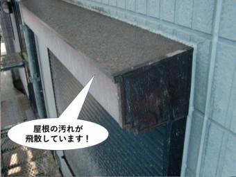 泉大津市の屋根の汚れが飛散