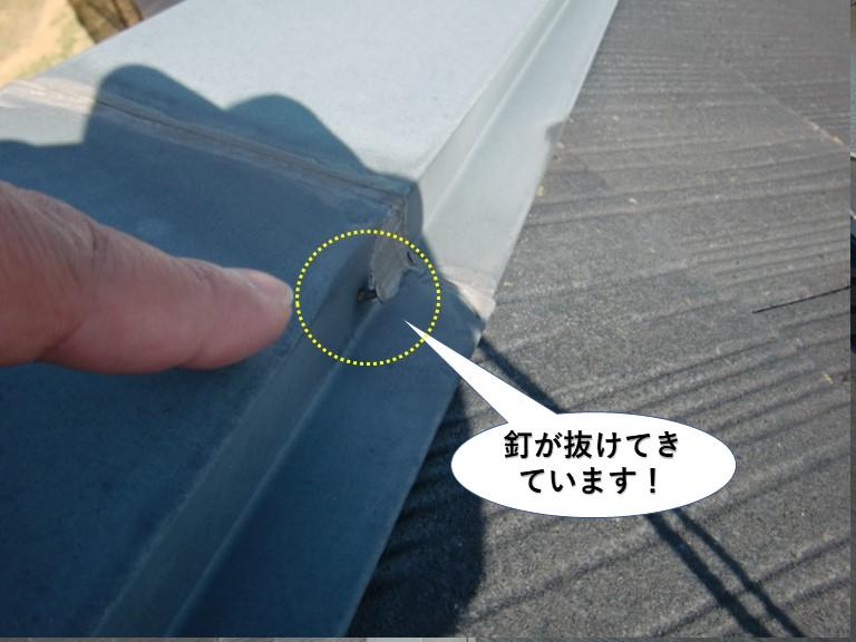 泉大津市の板金の釘の緩み