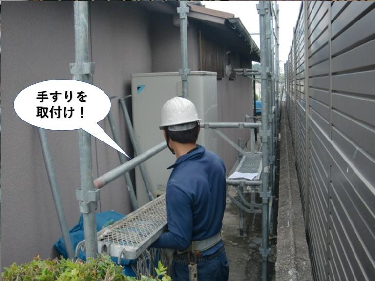 岸和田市の足場に手すりを取付けます