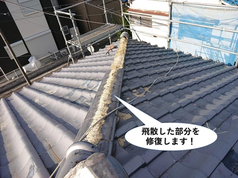 熊取町の降り棟の飛散した部分を修復します