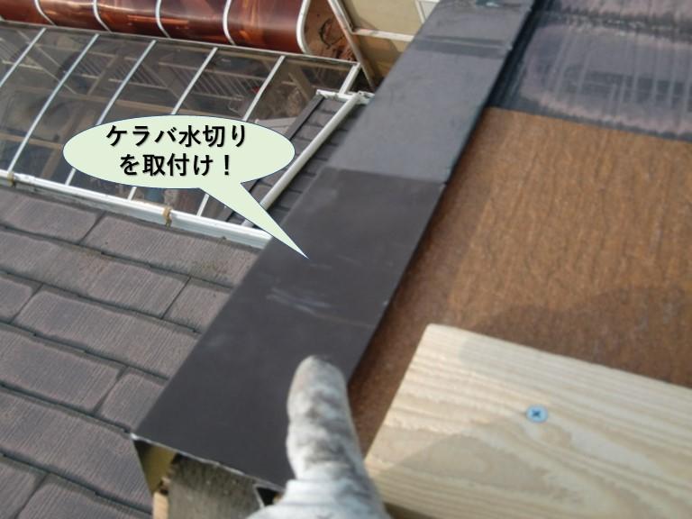 和泉市でケラバ水切りを取付け