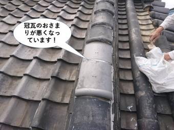 岸和田市の冠瓦のおさまりが悪くなっています