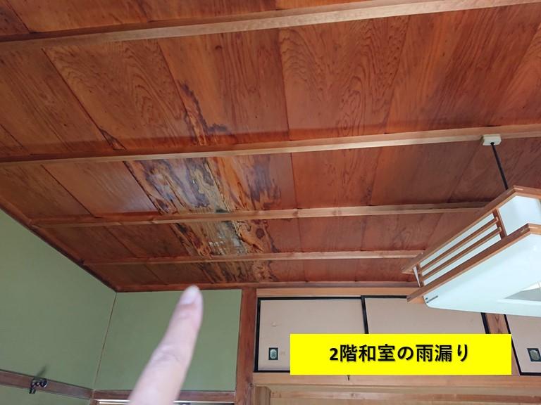 和泉市の2階和室の雨漏り!