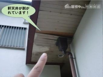 岸和田市の軒天井が剥がれています