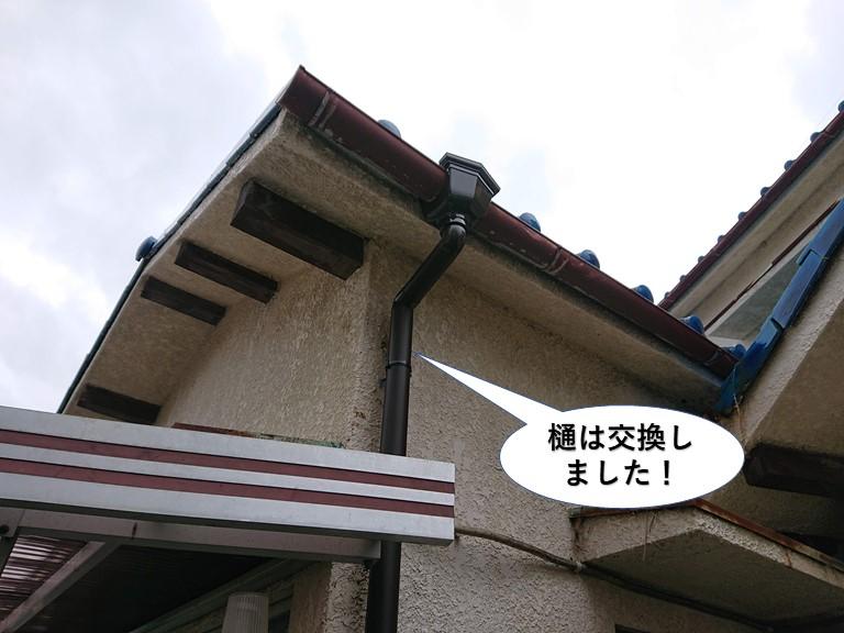 岸和田市の樋は交換しました