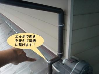 岸和田市の竪樋をエルボで向きを変えて這樋に繋げます