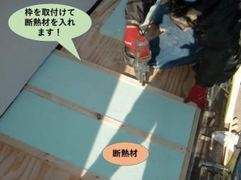 岸和田市の下屋に断熱材設置