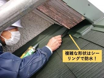 和泉市の板金の複雑な形状はシーリングで防水