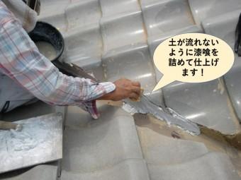 岸和田市の谷樋に土が流れないように漆喰を詰めて仕上げます