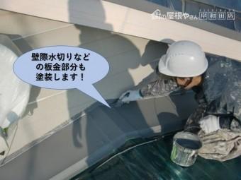 岸和田市の板金部分も塗装します!