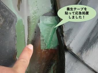 岸和田市の谷樋を養生テープを貼って養生しました