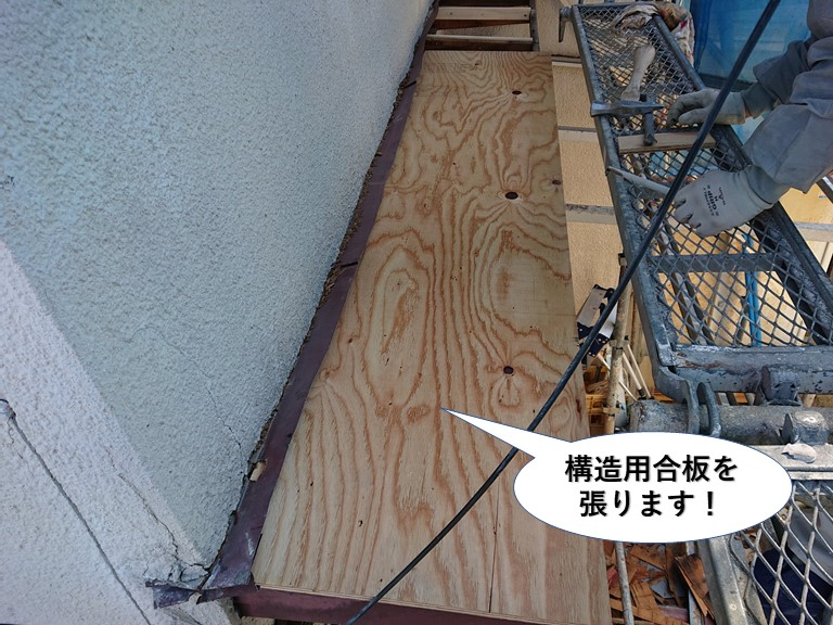 貝塚市の庇に構造用合板を張ります
