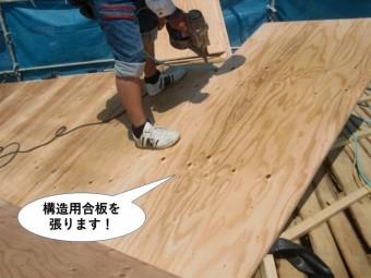 泉佐野市の屋根に構造用合板を張ります