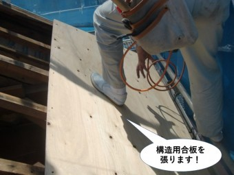 熊取町の屋根に構造用合板を張ります