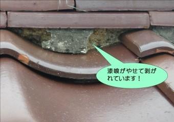 岸和田市土生町の瓦の漆喰現況
