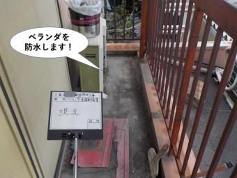 阪南市のベランダを防水します