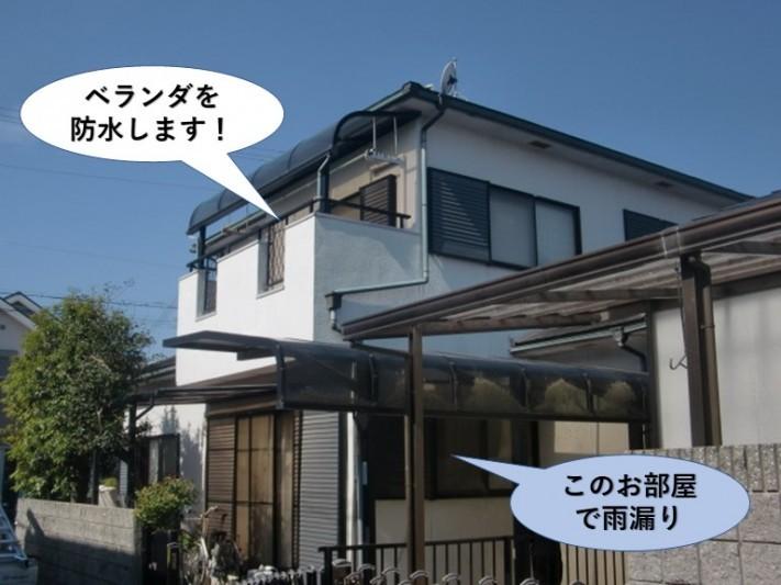 熊取町のベランダを防水します