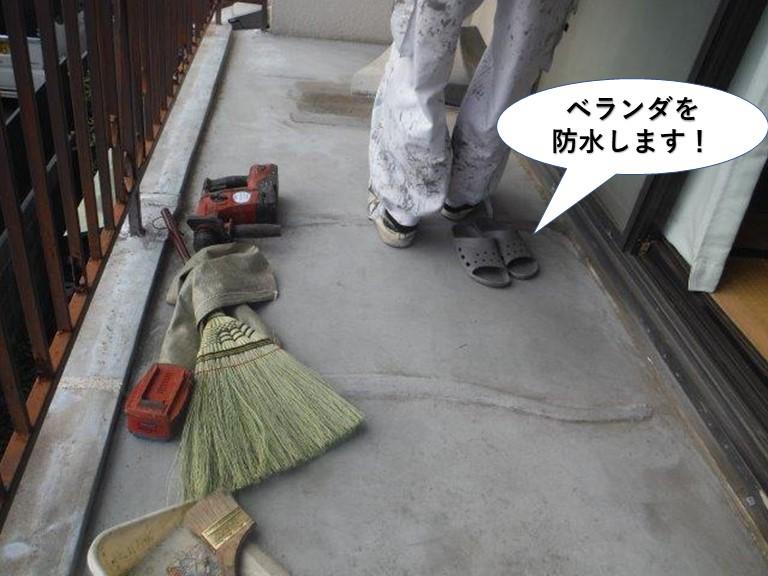 泉大津市のベランダを防水します