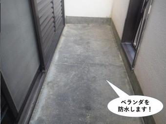 和泉市のベランダを防水します