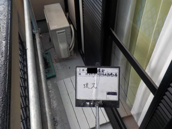 泉佐野市のベランダを防水します