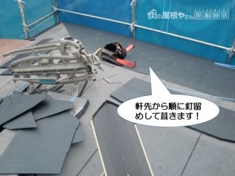 岸和田市の屋根の軒先から順にコロニアルを釘留めします
