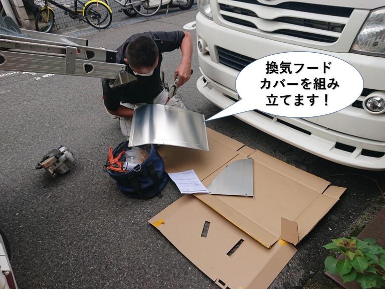 泉佐野市の換気フードカバーを組み立て